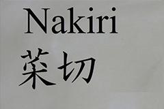 Nakiri