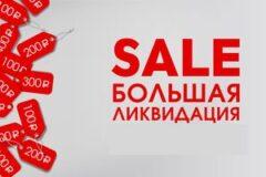 Остатки сладки (Sale)